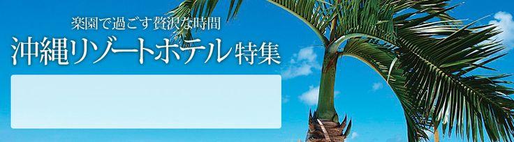 楽園で過ごす贅沢な時間 沖縄リゾートホテル特集