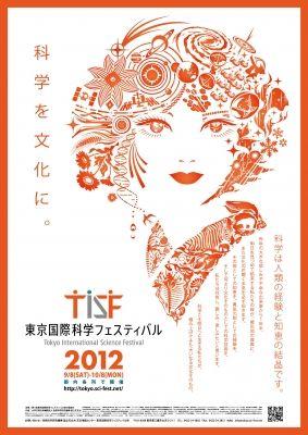 東芝科学館サイエンスカフェ「科学祭のポスターイラストを探検しよう!  ~TISFのメインビジュアル制作者がやってくる~」野呂和史さん | さかさパンダサイエンスプロダクション