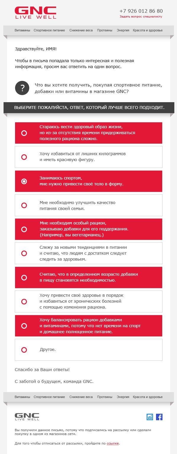 Дизайн и верстка GNC. #gnc #emailsoldiers #emailmarketing #email