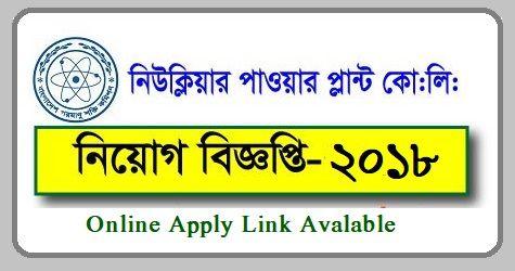 Nuclear Power Plant Company Bangladesh NPCBL Job Circular