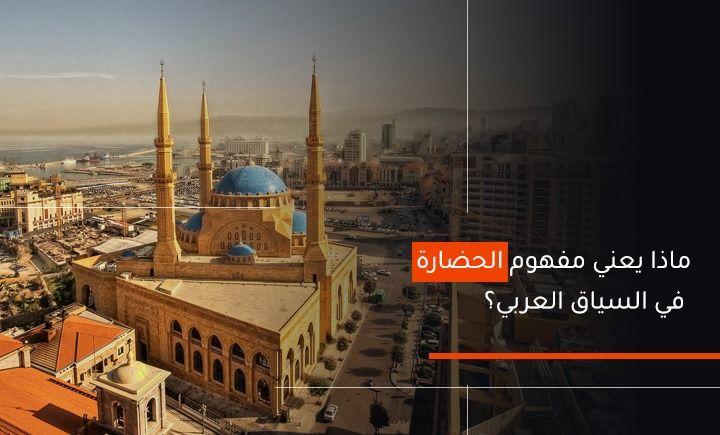 نحو قراءة جديدة لإشكالي ة النهضة في الفكر العربي Landmarks Cn Tower Movie Posters