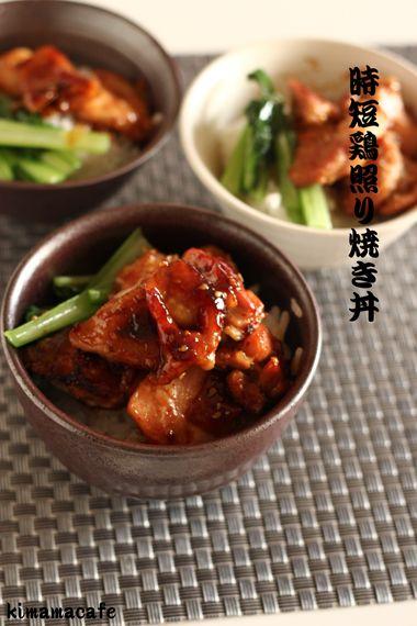 焼き肉のたれで時短鶏照り焼き丼ぶり(レシピ) : kimama cafe