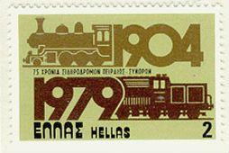 1979 (12 Μαΐου) Επέτειοι και γεγονότα. Μέρος Α΄. 75 χρόνια σιδηροδρόμων Πειραιώς - Συνόρων (1904-1979). Ελεύθερη σύνθεση, σχεδίαση και προσαρμογή από τους καλλιτέχνες Παναγιώτη Γράββαλο, Βασιλική Κωνσταντινέα.