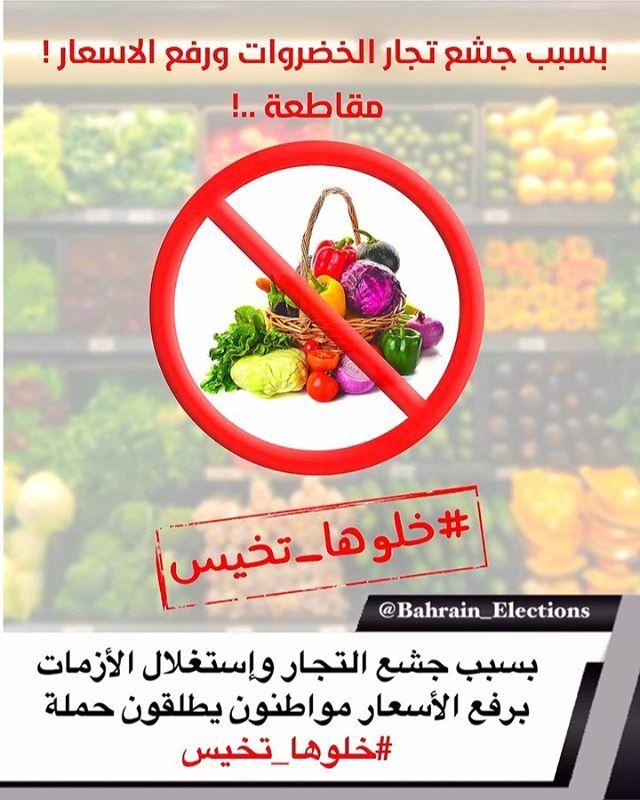 البحرين بسبب جشع التجار وإستغلال الأزمات برفع أسعار الخضروات والفواكة وسط غياب الرقابة مواطنون يدعون لحملة مقاطعة واسعة تحت شعار خل Vegetables Radish Food