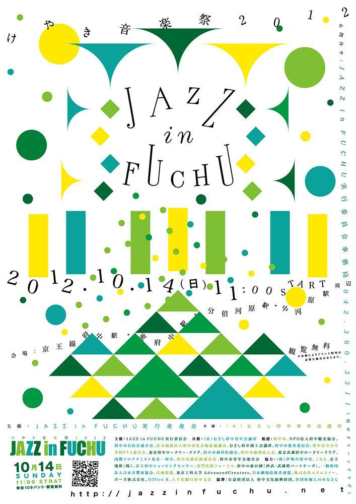 Japanese Concert Poster: Jazz in Fuchu. Naotoshi Takabayashi / 428graffi. 2012