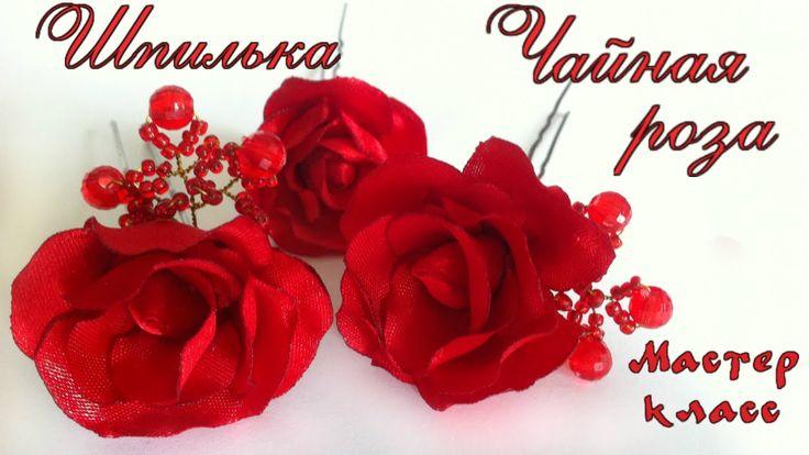 Шпилька Чайная роза из атласной ленты сделать своими руками. Мастер класс как сделать маленькую розочку на шпильку в технике цумами канзаши. Шпилька для волос на выпускной. Украшение для волос для выпускницы или невесты. Pin Tea Rose kanzashi of satin ribbons with their hands. barrette, hairpin. Flower kanzashi from satin ribbons / Satin ribbon flower / tutorial / DIY / Kanzashi / Master-class in the technique of Kanzash of satin ribbons hair decoration.