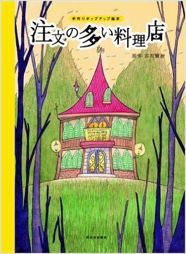 注文の多い料理店 (手作りポップアップ絵本) : 宮沢 賢治, 田中 伸介 : 本 : Amazon