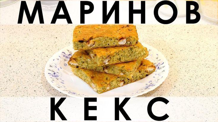 090. Маринов кекс: не просто кекс с курицей, а с маринованной курицей
