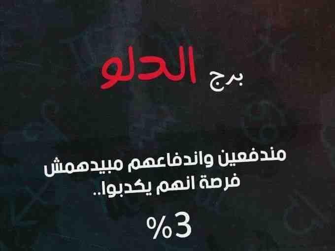نسبة الكذب لدى برج الدلو Trust God Arabic Quotes Quotes
