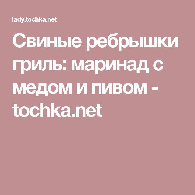 Свиные ребрышки гриль: маринад с медом и пивом - tochka.net