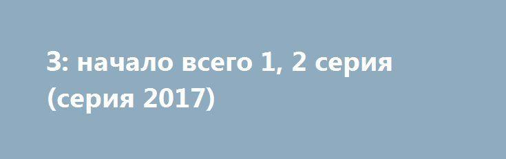 З: начало всего 1, 2 серия (серия 2017) http://kinofak.net/publ/drama/z_nachalo_vsego_1_2_serija_serija_2017/5-1-0-5046  Сериал рассказывает о жизни писательницы и флэппера* Зельды Сейр Фицджеральд – жены знаменитого американского писателя Фрэнсиса Скотта Фицджеральда. Их жизнь состояла из частых скандалов (в том числе и на почве ревности), непомерного употребления алкоголя и множества эксцентричных выходок, благодаря чему Скотт и Зельда часто становились главными персонажами светской…