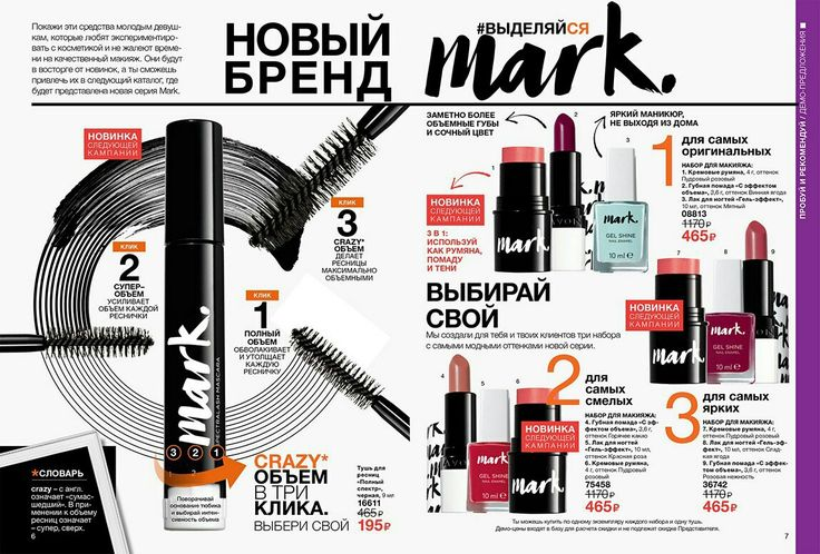 Новый бренд Mark
