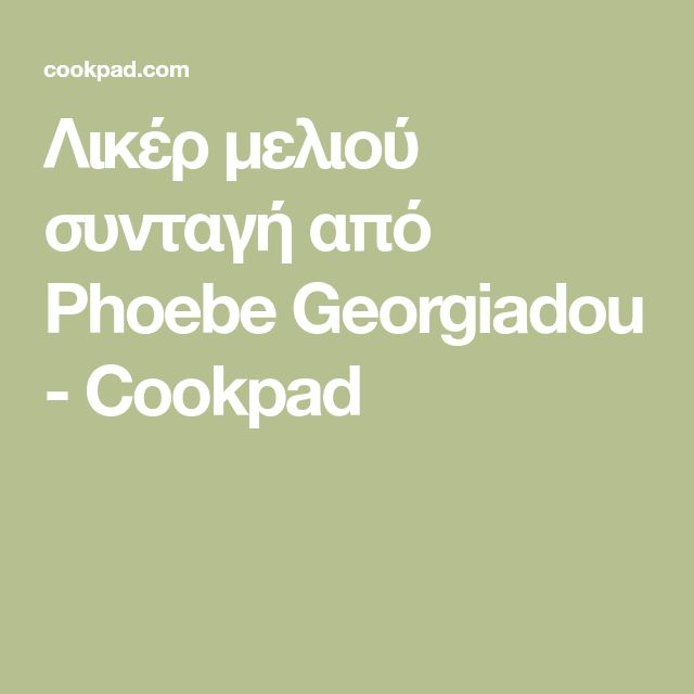 Λικέρ μελιού συνταγή από Phoebe Georgiadou - Cookpad