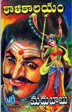Telugu novels online|Read, download Telugu novels|yandamuri novels online