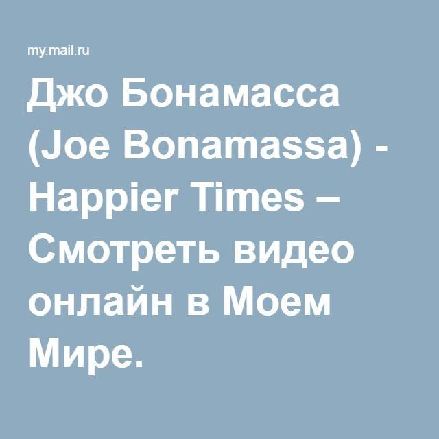 Джо Бонамасса (Joe Bonamassa) - Happier Times – Смотреть видео онлайн в Моем Мире.