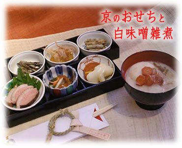 Obanzai of January Three types of fish celebration Nest of boxes White miso rice cake soup  一月的Obanzai  三種類型的魚慶典  多層方木盒  白大醬年糕  1月のおばんざい 祝肴三種とお重・白味噌雑煮