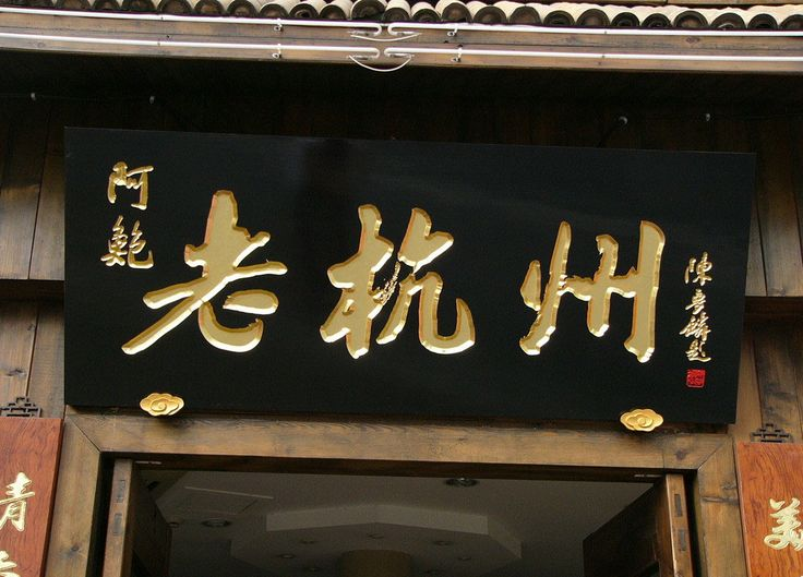 old Chinese style shop