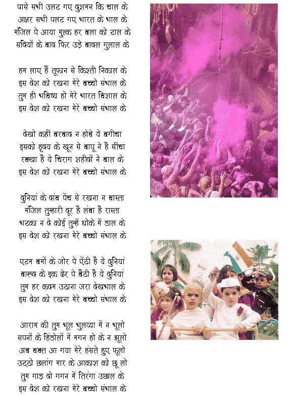 Hum Laye Hain Toofan Se Kishti Nikal Ke:Pradeep,'Desh Prem' Poems by Pradeep,Pradeep, Pradeep- Patriotic hindi Poem - India freedom, independence day, 1947, India, hindi kavita, Kavi, Hindi Poem Writers, Indian literature in Hindi by Poet Popular Hindi Poems, Pradeep,Hum Laye Hain Toofan Se Kishti Nikal Ke hindi poem by Pradeep,Best poems of Pradeep Poems Collection
