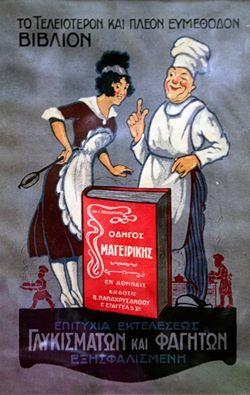 Μιά όμορφη μεταπολεμική χαρτονένια διαφήμιση διατροφής χρήσιμη καί γιά τίς επίκαιρες πολλές καί συχνά κουραστικές τηλεοπτικές εκπομπές μαγειρικής.