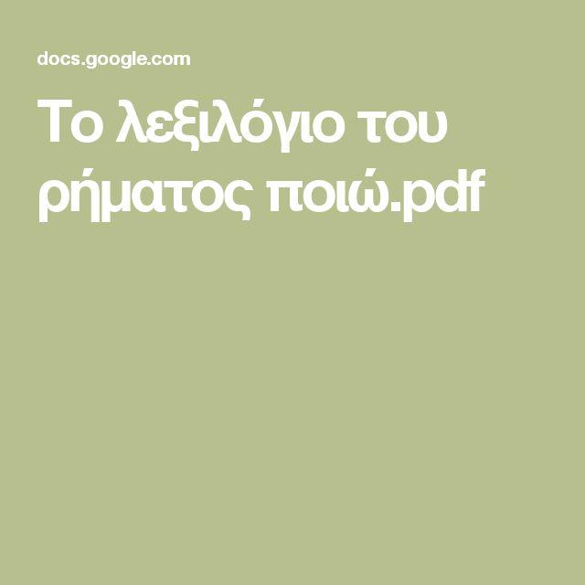 Το λεξιλόγιο του ρήματος ποιώ.pdf