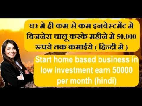 Top Profitable 35 Small Scale home Business Ideas with Low Investment in hindi learn how to start - http://insidewisconsintoday.com/top-profitable-35-small-scale-home-business-ideas-with-low-investment-in-hindi-learn-how-to-start/