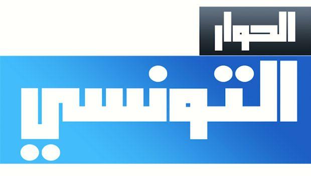 ضبط تردد قناة الحوار التونسي Elhiwar Ettounsi Tv على النايل سات ضبط تردد قناة الحوار التونسي Elhiwar Ettounsi Tv على Tech Company Logos Company Logo Ibm Logo
