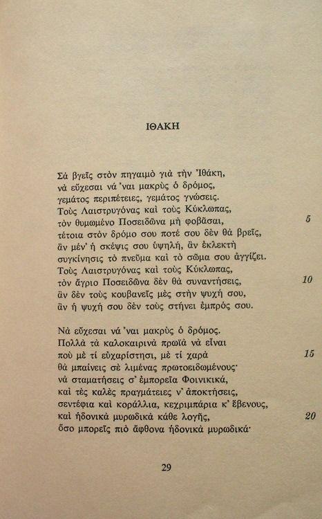 Ιθάκη - Κ.Καβάφης