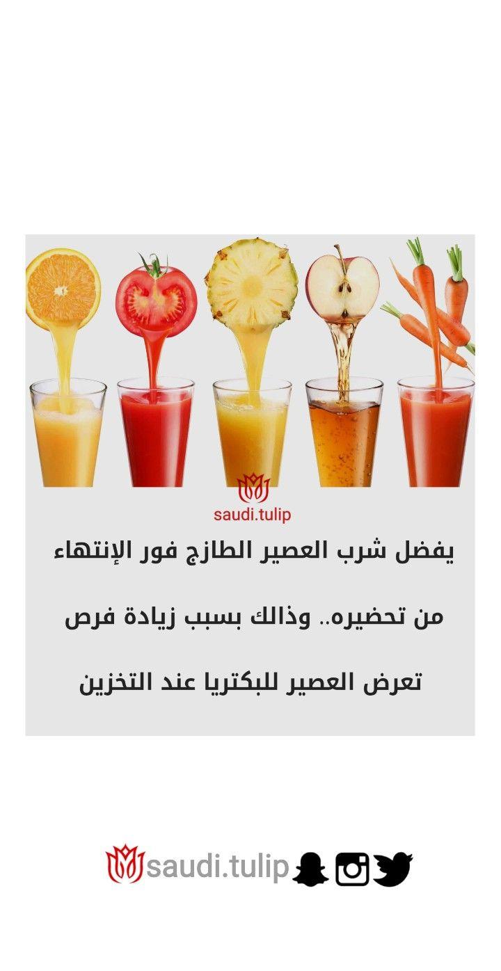 Pin By Saudi Tulip On فوائد صحيه Hot Sauce Bottles Food Sauce Bottle