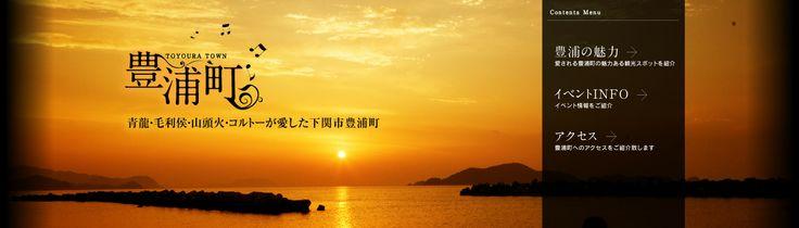 川棚温泉・瓦そば|青龍・毛利侯・山頭火・コルトーが愛した下関市豊浦町 日本中の瓦そば