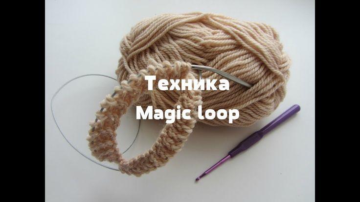 Техника Magiс Loop (Мэджик Луп). Вязание на круговых спицах с удлиненной леской. МК - YouTube