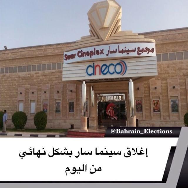 البحرين إغلاق سينما سار بشكل نهائي من اليوم أعلنت شركة البحرين للسينما سينيكو أنه سيتم إغلاق سينما سار نهائ Broadway Shows Broadway Broadway Show Signs