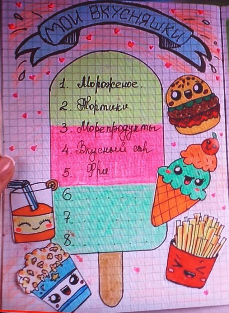 личный дневник с картинками меня как-то так