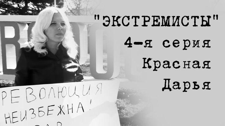 """""""Экстремисты"""". 4-я серия"""