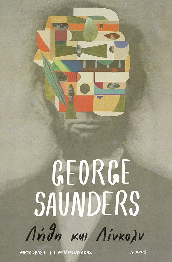 Linkoln in the Barbo by George Saunders, greek edition cover