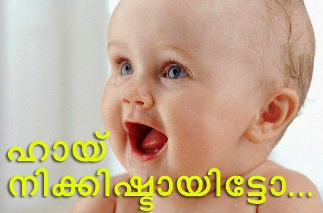 Baby Smile Quotes In Malayalam