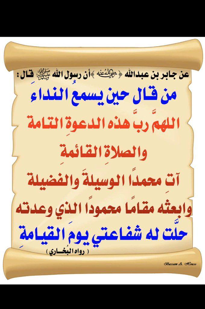 صيغة الاذان والاقامة Arabic Calligraphy Calligraphy