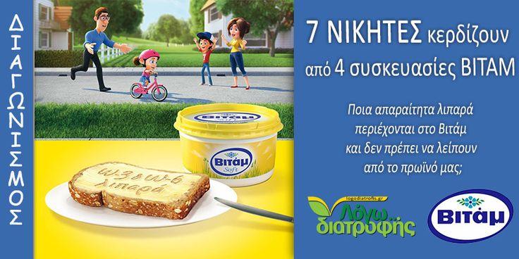 Μπες στη κλήρωση του Διαγωνισμού του Logodiatrofis.gr με προϊόντα ΒΙΤΑΜ.