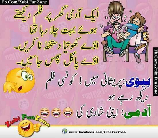 596 best urdu funny jokes images on pinterest jokes for Farcical comedy meaning in urdu