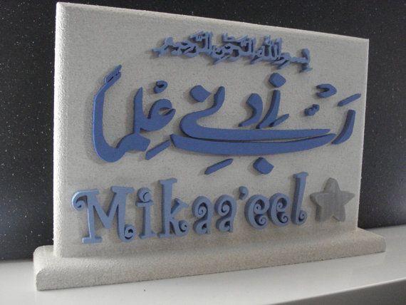Personalised Boys Islamic Gift  Rabi Zidni by PersonalIslamicGifts, £21.50