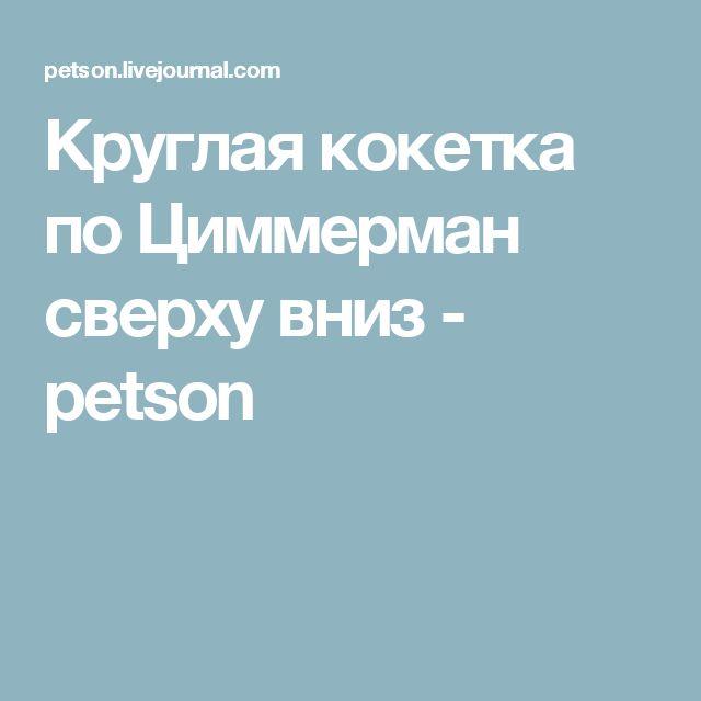 Круглая кокетка по Циммерман сверху вниз - petson