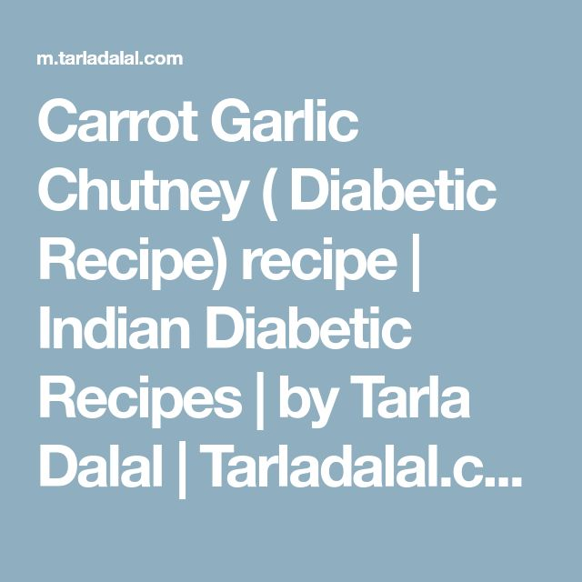Carrot Garlic Chutney ( Diabetic Recipe) recipe | Indian Diabetic Recipes | by Tarla Dalal | Tarladalal.com | #3513