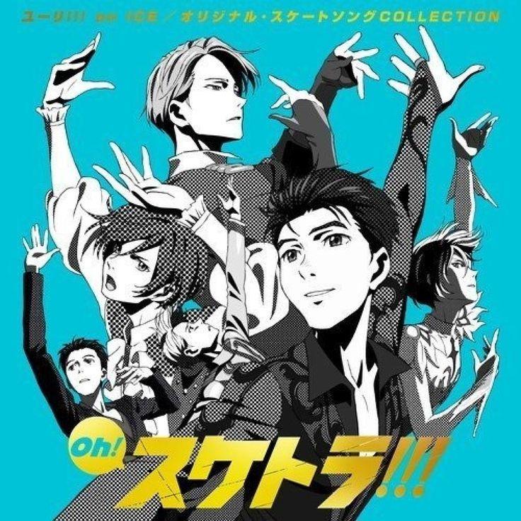 F/S Yuri on ICE CD Oh Suketora Original Skate Song Collection Soundtrack #Soundtracks