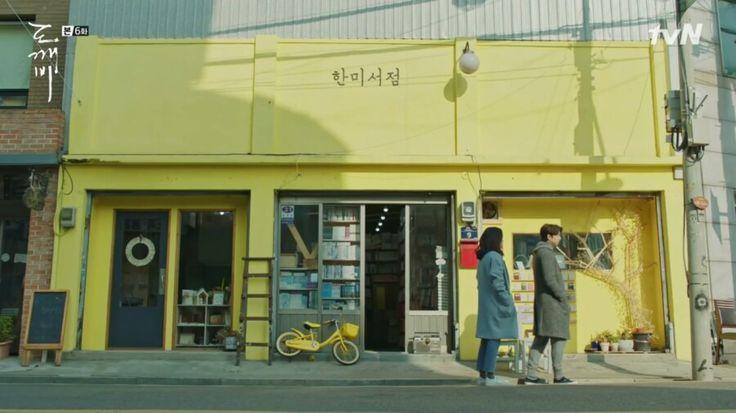 도깨비 6회 서점/한미서점/촬영장소/공유/김고은 : 네이버 블로그