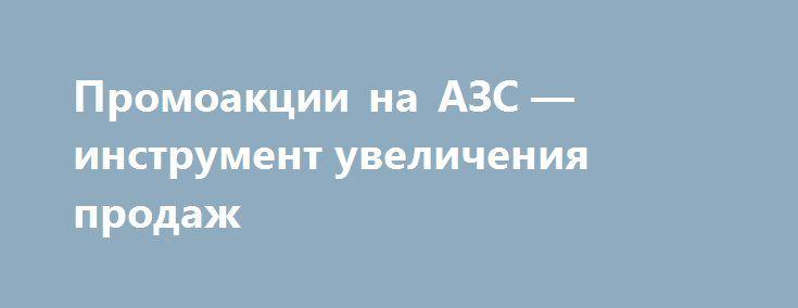 Промоакции на АЗС — инструмент увеличения продаж http://www.nftn.ru/blog/promoakcii_na_azs_instrument_uvelichenija_prodazh/2016-07-31-1845  В акции участвовали все АЗК под брендом «ТНК» в 15 регионах России. Это позволило охватить наибольшую целевую аудиторию клиентов ТНК и более активно продвигать бренд в новых регионах присутствия. В акции приняли участие более 5,8 млн человек, что на 15% выше аналогичных показателей предыдущего года. Все это говорит о популярности данных мероприятий среди…