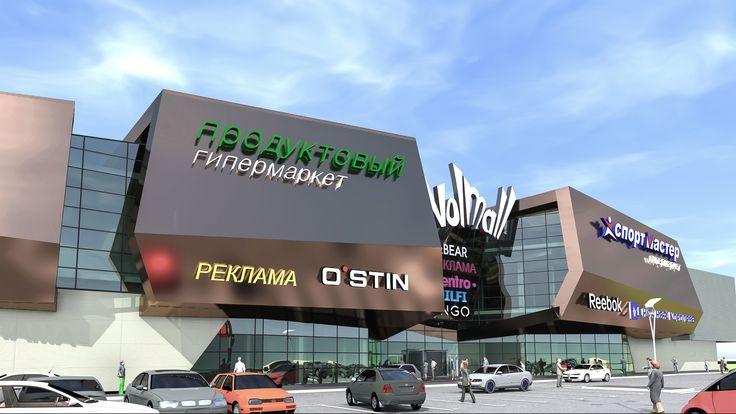 Разработка концепции торгово развлекательного центра