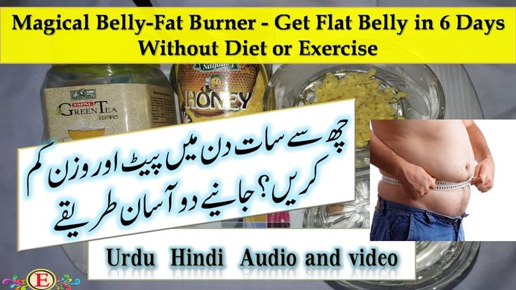 How to reduce weight naturally in 7 days | in urdu hindi | چھ سے سات دن ...