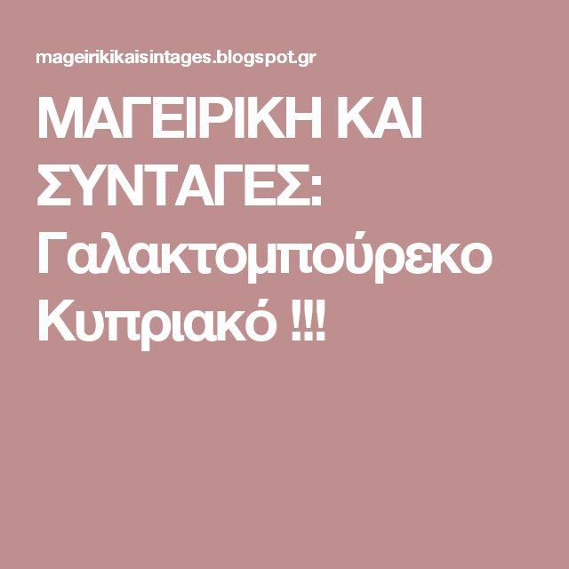 ΜΑΓΕΙΡΙΚΗ ΚΑΙ ΣΥΝΤΑΓΕΣ: Γαλακτομπούρεκο Κυπριακό !!!