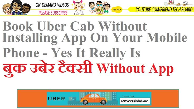 Book Uber Cab Without Installing App On Your Mobile Phone- Yes It Really Is  Uber is making it easier for more people in India to book cabs on its mobile browser.  book a cab without downloading the app is now available in India user can book a cab by visiting dial.uber.com website on their phone. They do not have to create an Uber account to book a cab only requires your phone number for authentication. payment in cash at the end of the trip.  book uber without app what is uber ride using…