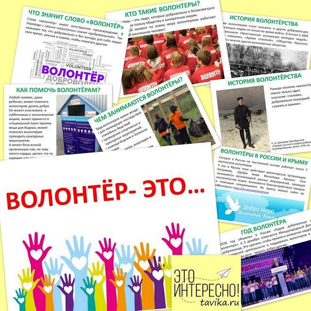 Презентация для детей о том, кто такие волонтеры, посвященная Году волонтера и добровольца в России