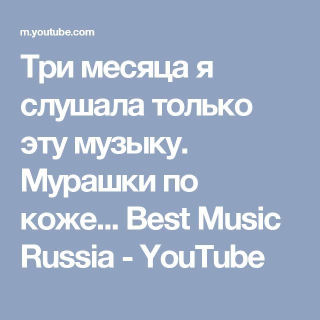 Три месяца я слушала только эту музыку. Мурашки по коже... Best Music Russia - YouTube